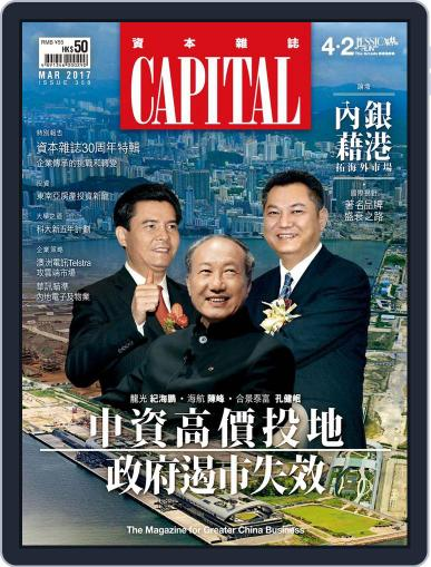 CAPITAL 資本雜誌 March 6th, 2017 Digital Back Issue Cover