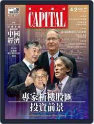 CAPITAL 資本雜誌 (Digital) Subscription February 5th, 2017 Issue
