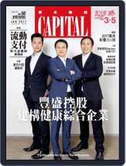 CAPITAL 資本雜誌 (Digital) Subscription January 10th, 2017 Issue
