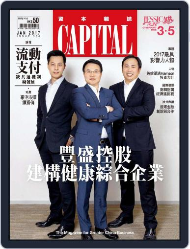 CAPITAL 資本雜誌 (Digital) January 10th, 2017 Issue Cover
