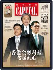CAPITAL 資本雜誌 (Digital) Subscription December 9th, 2016 Issue