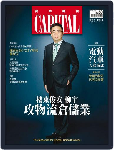 CAPITAL 資本雜誌 (Digital) November 8th, 2016 Issue Cover