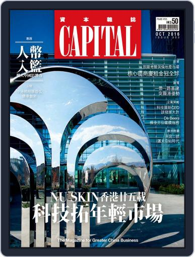 CAPITAL 資本雜誌 October 7th, 2016 Digital Back Issue Cover
