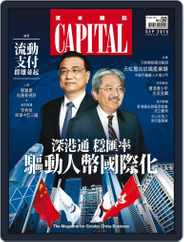CAPITAL 資本雜誌 (Digital) Subscription September 8th, 2016 Issue