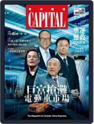 CAPITAL 資本雜誌 (Digital) Subscription August 8th, 2016 Issue