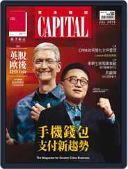CAPITAL 資本雜誌 (Digital) Subscription July 8th, 2016 Issue