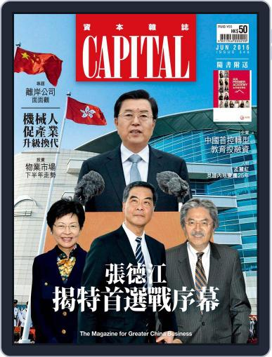 CAPITAL 資本雜誌 (Digital) June 8th, 2016 Issue Cover