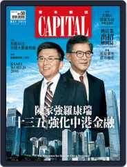 CAPITAL 資本雜誌 (Digital) Subscription May 9th, 2016 Issue