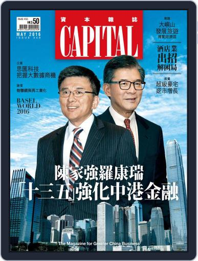 CAPITAL 資本雜誌 (Digital) May 9th, 2016 Issue Cover