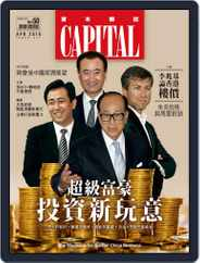 CAPITAL 資本雜誌 (Digital) Subscription April 8th, 2016 Issue