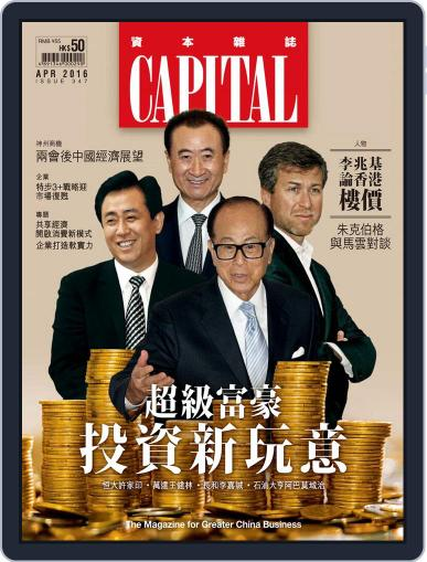 CAPITAL 資本雜誌 (Digital) April 8th, 2016 Issue Cover