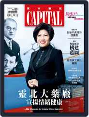 CAPITAL 資本雜誌 (Digital) Subscription March 8th, 2016 Issue