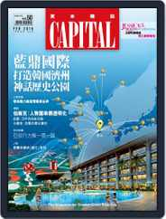 CAPITAL 資本雜誌 (Digital) Subscription February 8th, 2016 Issue