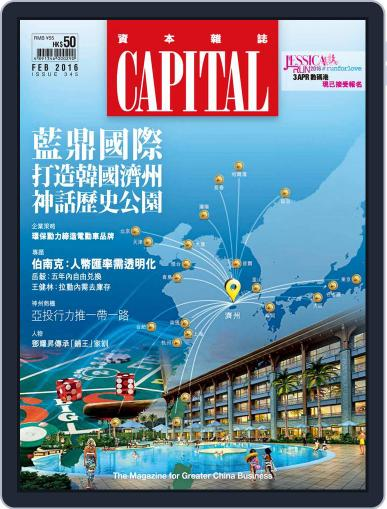 CAPITAL 資本雜誌 (Digital) February 8th, 2016 Issue Cover