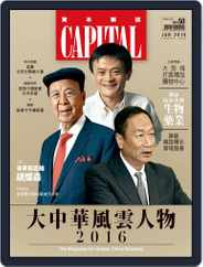 CAPITAL 資本雜誌 (Digital) Subscription January 12th, 2016 Issue