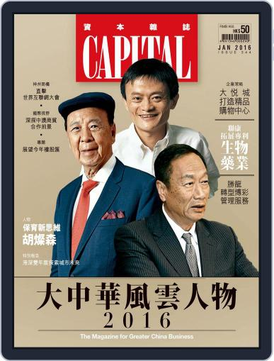 CAPITAL 資本雜誌 (Digital) January 12th, 2016 Issue Cover