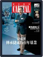 CAPITAL 資本雜誌 (Digital) Subscription December 10th, 2015 Issue