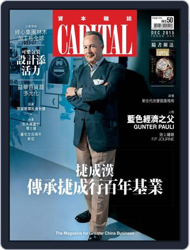 CAPITAL 資本雜誌 (Digital) December 10th, 2015 Issue Cover