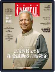 CAPITAL 資本雜誌 (Digital) Subscription November 9th, 2015 Issue