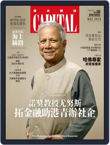 CAPITAL 資本雜誌 November 9th, 2015 Digital Back Issue Cover