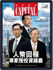 CAPITAL 資本雜誌 (Digital) Subscription October 10th, 2015 Issue