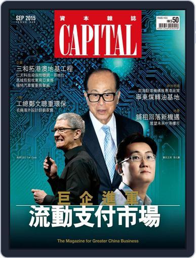 CAPITAL 資本雜誌 September 21st, 2015 Digital Back Issue Cover