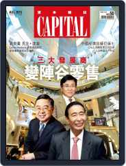 CAPITAL 資本雜誌 (Digital) Subscription August 9th, 2015 Issue
