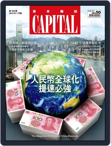 CAPITAL 資本雜誌 (Digital) July 9th, 2015 Issue Cover