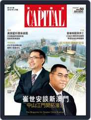 CAPITAL 資本雜誌 (Digital) Subscription June 9th, 2015 Issue