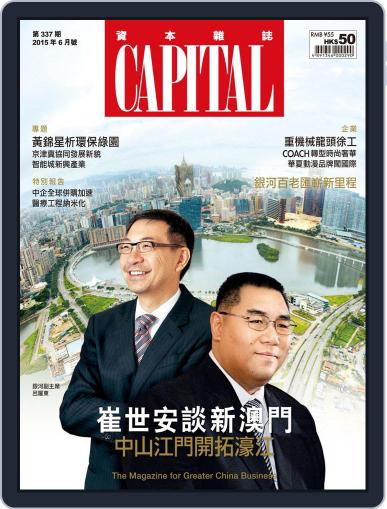 CAPITAL 資本雜誌 June 9th, 2015 Digital Back Issue Cover