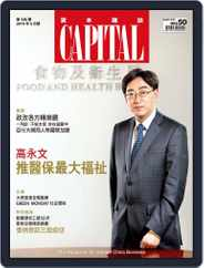 CAPITAL 資本雜誌 (Digital) Subscription May 9th, 2015 Issue