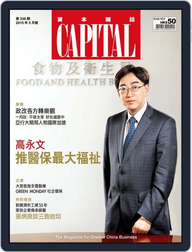 CAPITAL 資本雜誌 (Digital) May 9th, 2015 Issue Cover