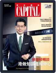 CAPITAL 資本雜誌 (Digital) Subscription April 9th, 2015 Issue