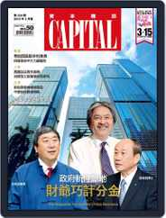 CAPITAL 資本雜誌 (Digital) Subscription March 9th, 2015 Issue