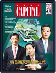CAPITAL 資本雜誌 (Digital) Subscription February 8th, 2015 Issue