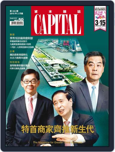 CAPITAL 資本雜誌 February 8th, 2015 Digital Back Issue Cover