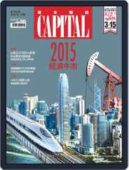 CAPITAL 資本雜誌 (Digital) Subscription January 8th, 2015 Issue