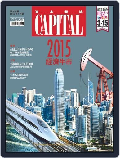 CAPITAL 資本雜誌 (Digital) January 8th, 2015 Issue Cover