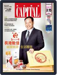 CAPITAL 資本雜誌 (Digital) Subscription December 8th, 2014 Issue