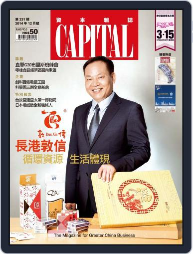 CAPITAL 資本雜誌 (Digital) December 8th, 2014 Issue Cover