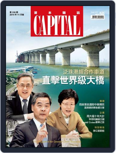 CAPITAL 資本雜誌 November 7th, 2014 Digital Back Issue Cover
