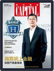 CAPITAL 資本雜誌 (Digital) Subscription October 7th, 2014 Issue