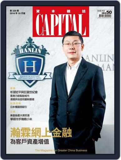 CAPITAL 資本雜誌 (Digital) October 7th, 2014 Issue Cover