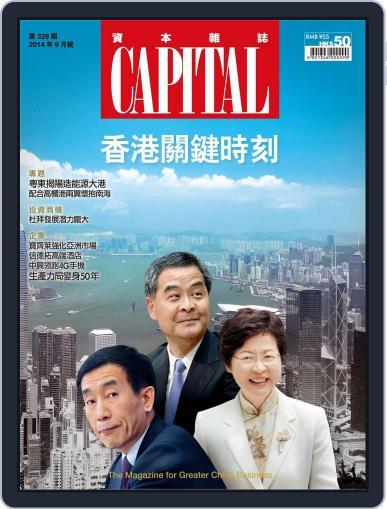 CAPITAL 資本雜誌 (Digital) September 9th, 2014 Issue Cover