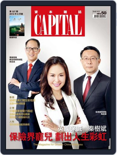 CAPITAL 資本雜誌 (Digital) August 8th, 2014 Issue Cover