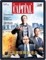 CAPITAL 資本雜誌 (Digital) Subscription July 7th, 2014 Issue