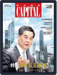 CAPITAL 資本雜誌 (Digital) Subscription June 7th, 2014 Issue