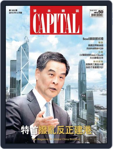 CAPITAL 資本雜誌 (Digital) June 7th, 2014 Issue Cover