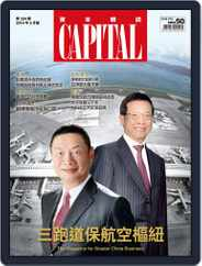 CAPITAL 資本雜誌 (Digital) Subscription May 7th, 2014 Issue