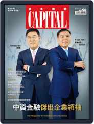 CAPITAL 資本雜誌 (Digital) Subscription April 8th, 2014 Issue